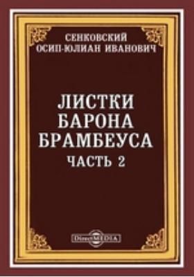 Листки барона Брамбеуса, Ч. 2