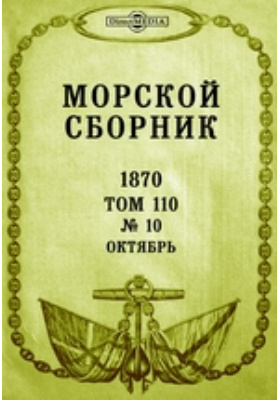 Морской сборник: журнал. 1870. Т. 110, № 10, Октябрь