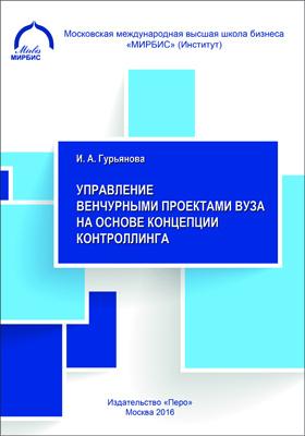 Управление венчурными проектами вуза на основе концепции контроллинга: монография