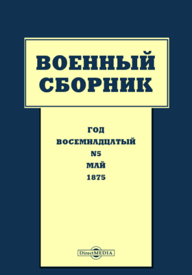Военный сборник: журнал. 1875. Т. 102. № 5