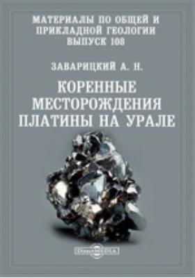 Материалы по общей и прикладной геологии. Вып. 108. Коренные месторождения платины на Урале