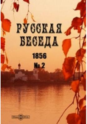 Русская беседа: журнал. 1856. № 2