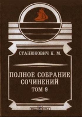Полное собрание сочинений. Т. 9