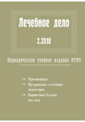 Лечебное дело : периодическое учебное издание РНИМУ: журнал. 2010. № 2
