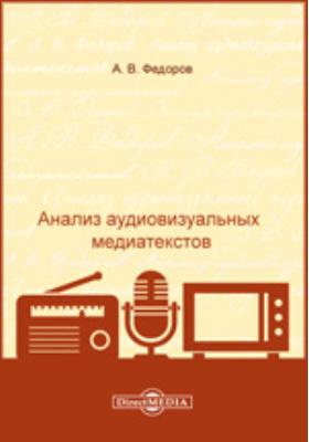 Анализ аудиовизуальных медиатекстов: монография