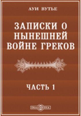 Записки полковника Вутье о нынешней войне греков, Ч. 1
