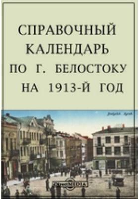 Справочный календарь по г. Белостоку на 1913-й год