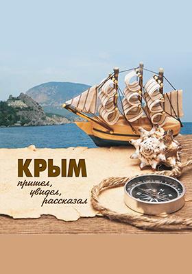 Крым : пришел, увидел, рассказал: научно-популярное издание