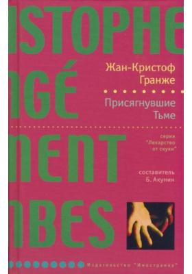 Присягнувшие Тьме = LE SERMENT DES LIMBES : Роман