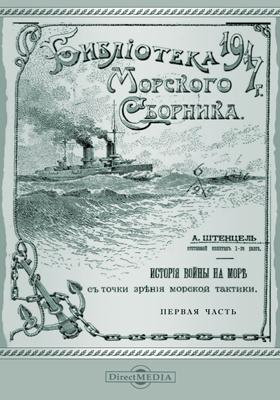 История войны на море в ее важнейших проявлениях с точки зрения морской тактики. Первая часть