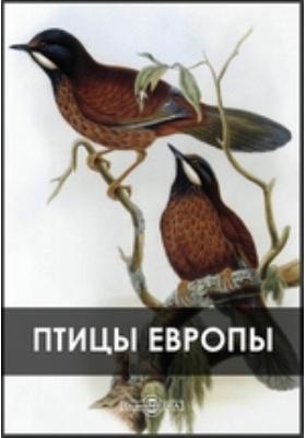 Птицы Европы: практическое пособие