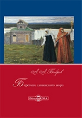 Берегини славянского мира: историко-документальная литература