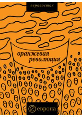 «Оранжевая революция» : Украинская версия: сборник