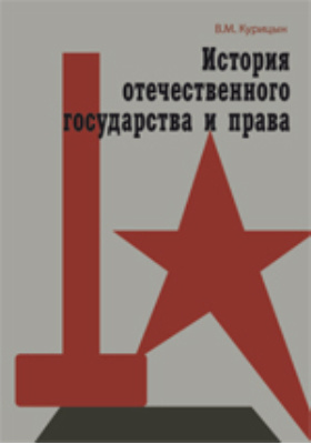 История отечественного государства и права. 1929 г. — 22 июня 1941 г: учебное пособие