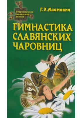 Гимнастика славянских чаровниц