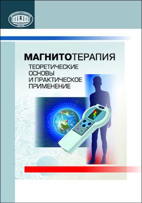 Магнитотерапия: теоретические основы и практическое применение: монография