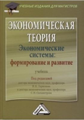 Экономическая теория. Экономические системы: формирование и развитие. Учебник для магистров