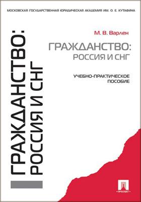Гражданство : Россия и СНГ: учебное пособие