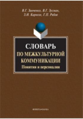 Словарь по межкультурной коммуникации. Понятия и персоналии
