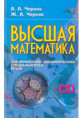 Высшая математика для инженерно-экономических специальностей вузов : Учебно-методический комплекс + CD