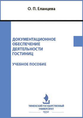 Документационное обеспечение деятельности гостиниц: учебное пособие