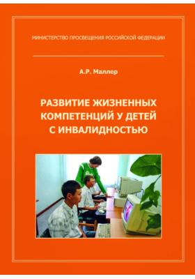 Развитие жизненных компетенций у детей с инвалидностью: методическое пособие