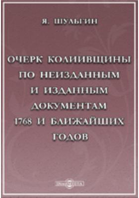 Очерк колиивщины по неизданным и изданным документам 1768 и ближайших годов: публицистика