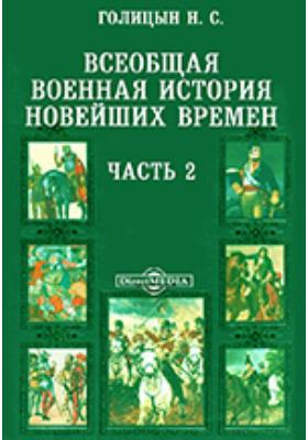 Всеобщая военная история новейших времен Отделение 2. Последние пять лет (1796 - 1801): монография, Ч. 2. Войны 1-й Французской республики 1792 - 1801