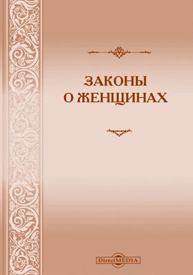 Законы о женщинах : (Сборник всех постановлений действующего законодательства, относящихся до лиц женского пола)