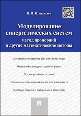 Моделирование синергетических систем : метод пропорций и другие математические методы: монография