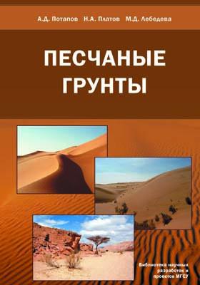 Песчаные грунты: научное издание