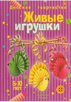 Живые игрушки : Книга для занятий с детьми