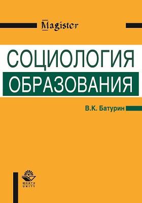 Социология образования: учебное пособие