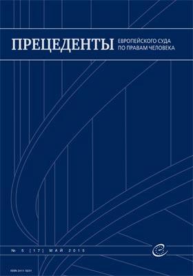 Прецеденты Европейского Суда по правам человека: журнал. 2015. № 5(17)