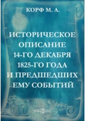 Историческое описание 14-го декабря 1825-го года и предшедших ему событий