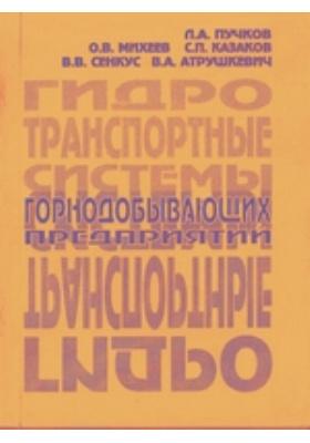Гидротранспортные системы горнодобывающих предприятий: учебное пособие