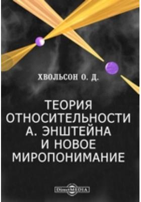 Теория относительности А. Энштейна и новое миропонимание