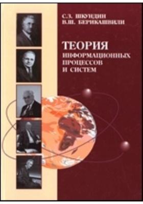 Теория информационных процессов и систем: учебное пособие