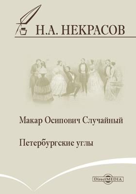 Макар Осипович Случайный. Петербургские углы: художественная литература