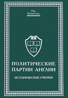 Политические партии Англии : исторические очерки (Монография в честь Татьяны Леонидовны Лабутиной)