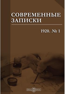 Современные записки: журнал. 1920. № 1