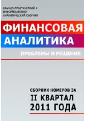 Финансовая аналитика = Financial analytics : проблемы и решения: журнал. 2011. № 13/24