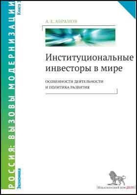 Институциональные инвесторы в мире: особенности деятельности и политика развития: монография : в 2 кн. Кн. 1