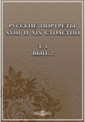 Русские портреты XVIII и XIX столетий = Portraits russes des XVIIIe et XIXe siècles. Т. 1, вып. 2