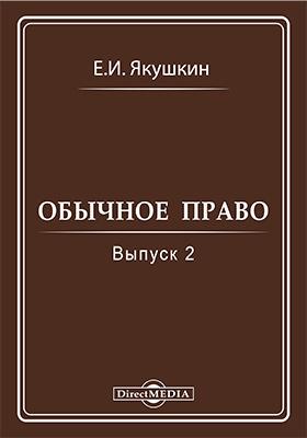 Обычное право. Выпуск 2. Материалы для библиографии обычного права
