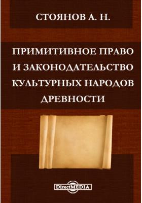 Примитивное право и законодательство культурных народов древности: публицистика