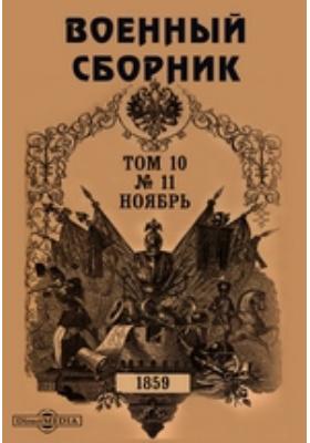 Военный сборник. 1859. Т. 10, № 11, Ноябрь