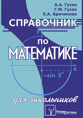 Справочник по математике для школьников: справочник