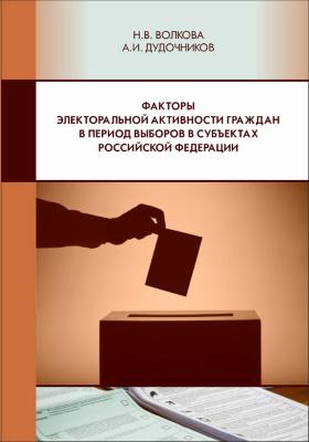 Факторы электоральной активности граждан в период выборов в субъектах Российской Федерации: монография