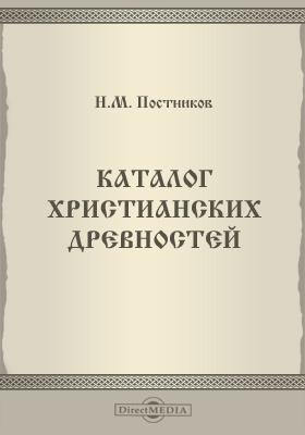 Каталог христианских древностей: монография